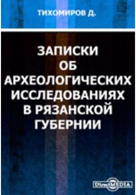 Записки об археологических исследованиях в Рязанской губернии