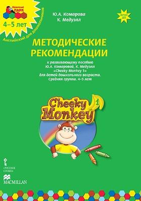 Методические рекомендации к развивающему пособию Ю.А. Комаровой, К. Медуэлл «Cheeky Monkey 1» для детей дошкольного возраста. Средняя группа. 4–5 лет: методическое пособие