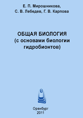 Общая биология : с основами биологии гидробионтов: учебное пособие