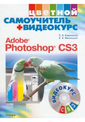 Цветной самоучитель + Видеокурс. Adobe Photoshop CS3