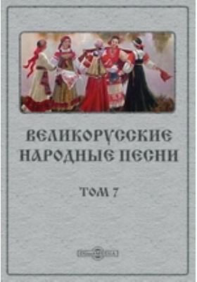 Великорусские народные песни. Т. 7