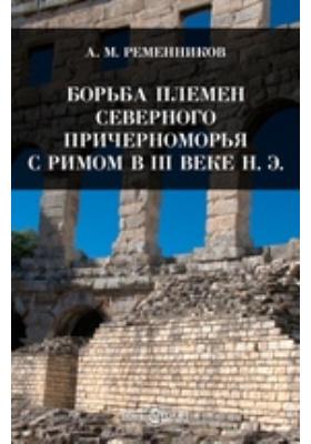 Борьба племен Северного Причерноморья с Римом в III веке н. э