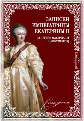 Записки императрицы Екатерины II [и другие материалы и документы]
