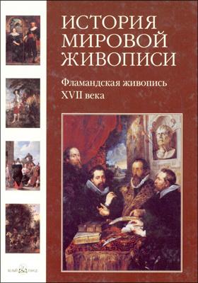 История мировой живописи. Т. 11. Фламандская живопись XVII века