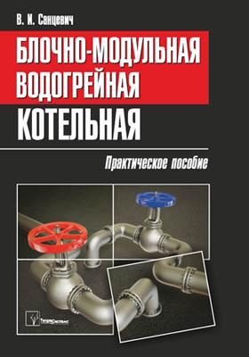 Блочно-модульная водогрейная котельная : практическое пособие