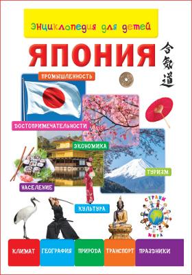 Япония : энциклопедия для детей