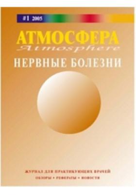 Нервные болезни: журнал для практикующих врачей. 2005. № 1