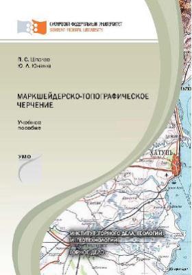 Маркшейдерско-топографическое черчение: учебное пособие