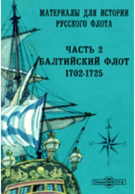 Материалы для истории Русского флота, Ч. 2