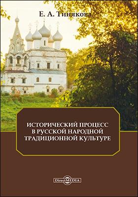 Исторический процесс в русской народной традиционной культуре: монография