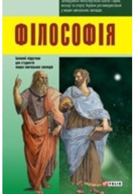 Фiлософiя : пiдручник для студентiв вищих навчальних закладiв: учебник
