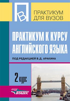 Практикум к курсу английского языка : 2 курс: учебное пособие