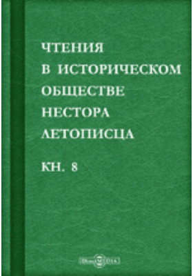 Чтения в историческом обществе Нестора летописца. Книга восьмая