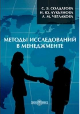 Методы исследований в менеджменте: учебное пособие