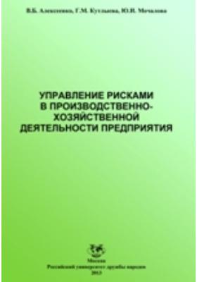 Управление рисками в производственно-хозяйственной деятельности предприятия: учебно-методическое пособие