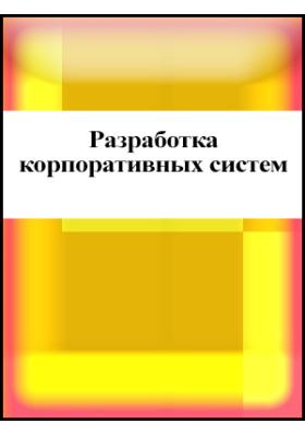 Разработка корпоративных систем. Лекция 1. Особенности и проблемы создания нефтегазовой корпоративной системы. Презентация