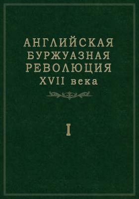 Английская буржуазная революция XVII века. Т. 1