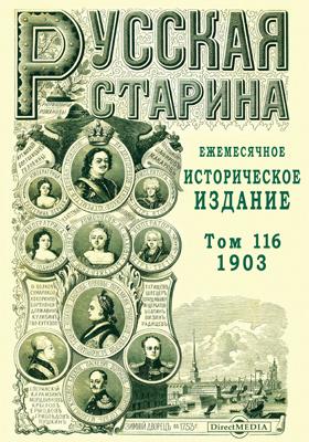 Русская старина. 1903. Т. 116. Октябрь-ноябрь-декабрь