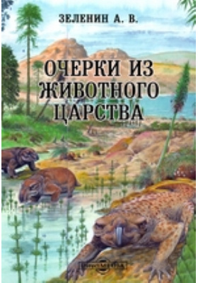 Очерки из животного царства