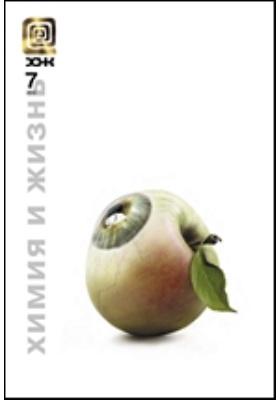 Химия и жизнь - XXI век: журнал. 2013. № 7