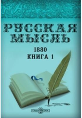 Русская мысль: журнал. 1880. Книга 1