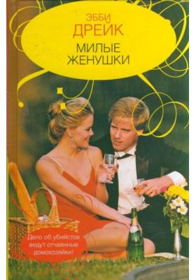 Милые женушки = Good Little Wives : Роман