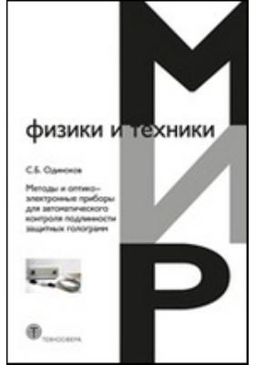 Методы и оптико-электронные приборы для автоматического контроля подлинности защитных голограмм