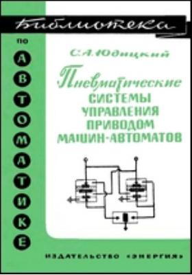 Пневматические системы управления приводом машин-автоматов