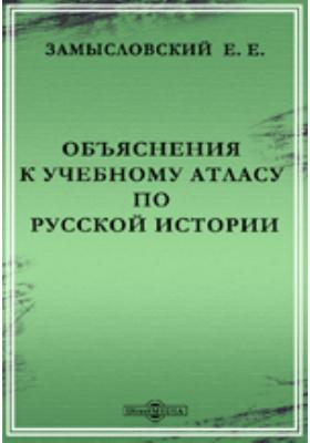 Объяснения к учебному атласу по русской истории