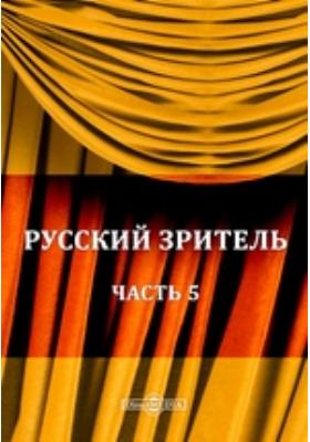 Русский зритель. 1829, Ч. 5