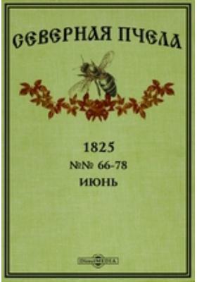 Северная пчела. 1825. №№ 66-78, Июнь