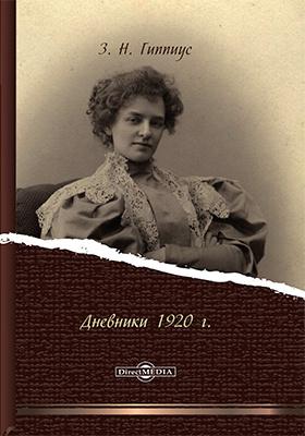 Дневники 1920 г: документально-художественная литература