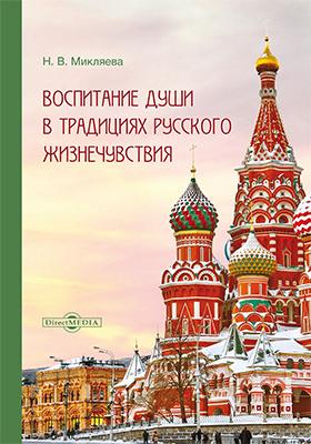 Воспитание души в традициях русского жизнечувствия: учебно-методическое пособие