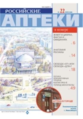 Российские аптеки: журнал. 2010. № 22 (180)