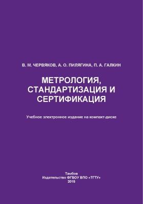 Метрология, стандартизация и сертификация: учебное пособие