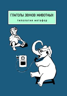 Глаголы звуков животных: : типология метафор: монография