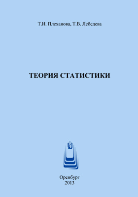 Теория статистики: учебное пособие