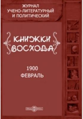 Книжки Восхода: журнал. 1900. Февраль