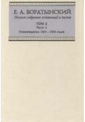 Полное собрание сочинений и писем: художественная литература. Т. 2. 1834 годов, Ч. 1. Стихотворения 1823