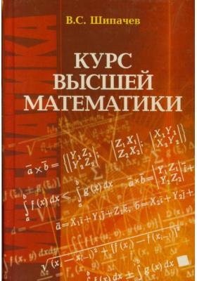 Курс высшей математики : Учебник для вузов. 4 издание, исправленное