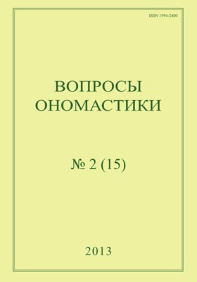 Вопросы ономастики: журнал. 2013. № 2(15)