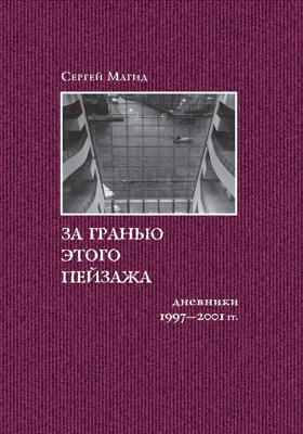 За гранью этого пейзажа : дневники 1997–2001 гг
