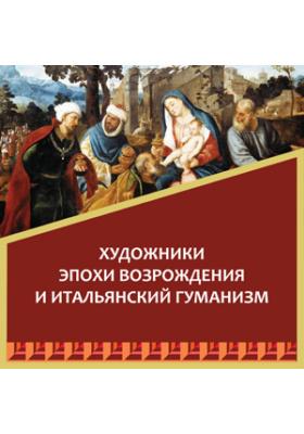 Художники эпохи Возрождения и итальянский гуманизм