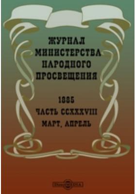 Журнал Министерства Народного Просвещения. 1885. Март-апрель, Ч. 238
