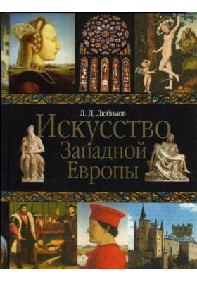 Искусство Западной Европы : 4-е издание, переработанное и дополненное