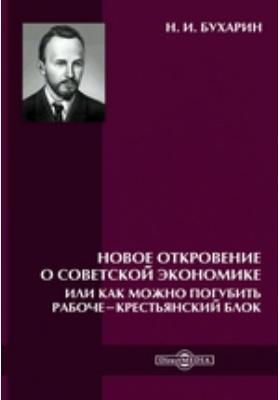 Новое откровение о советской экономике или как можно погубить рабоче-к...