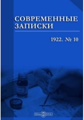 Современные записки: журнал. 1922. № 10