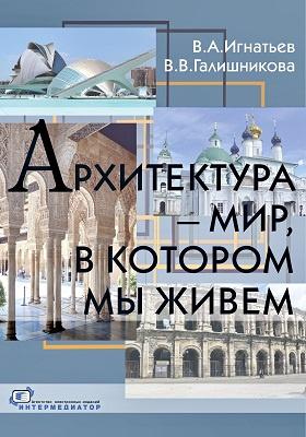 Архитектура — мир, в котором мы живем: учебное пособие