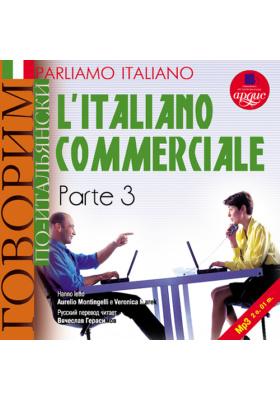 Говорим по-итальянски: Деловой итальянский. Часть 3
