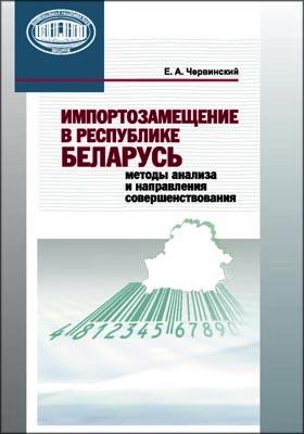 Импортозамещение в Республике Беларусь : методы анализа и направления ...